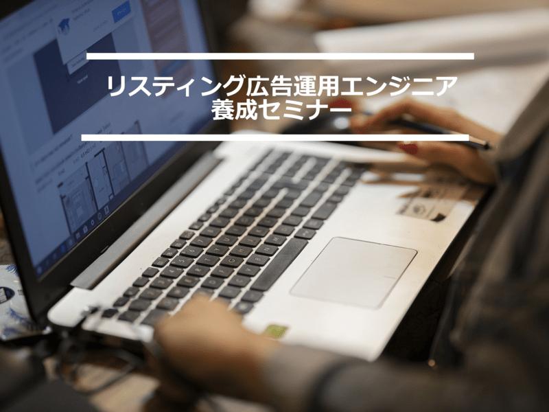 【オンライン講座】リスティング広告運用エンジニア養成セミナーの画像