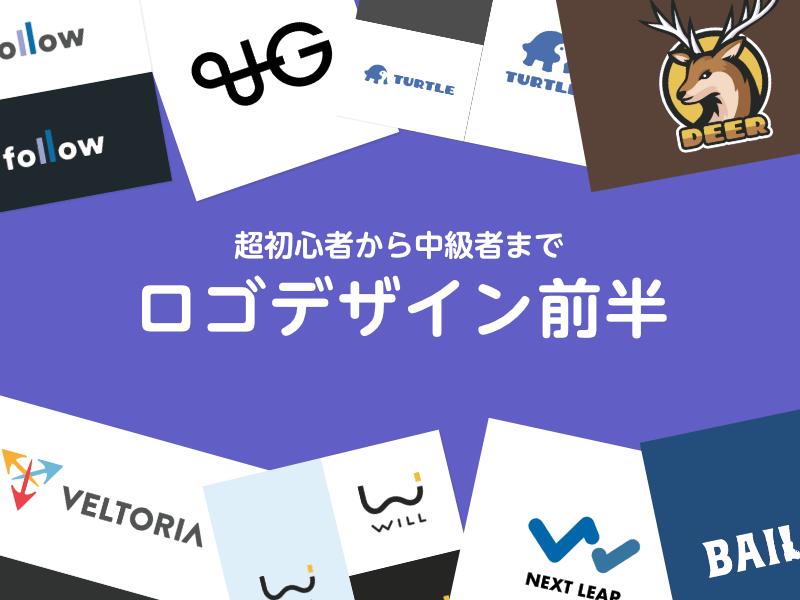デザイン&イラスト ロゴデザイン前半(初級者〜中級者)の画像