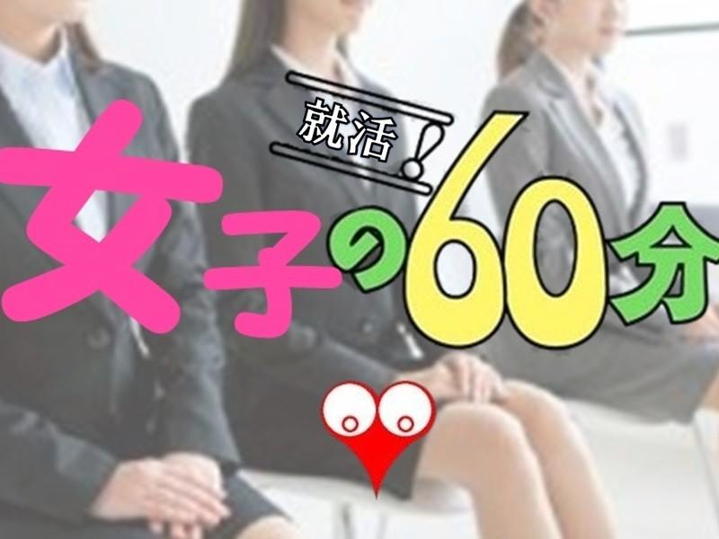 【オンライン可】就活!女子の60分♥ 内定率が高まる自己分析!の画像