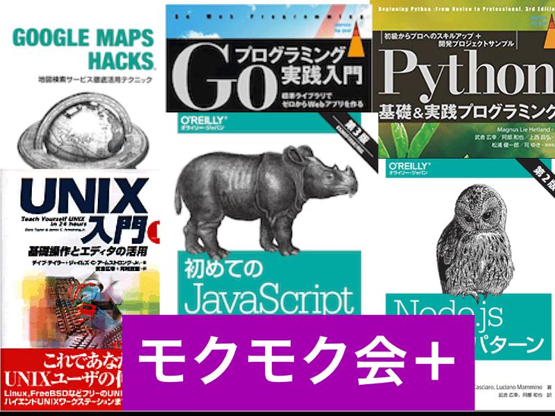 JavaScriptほか プログラミング モクモク会+質問会の画像