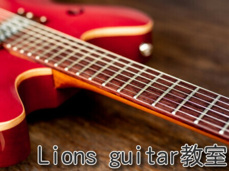 【あなたのやりたいことに全力を!】オンラインギターレッスンの画像