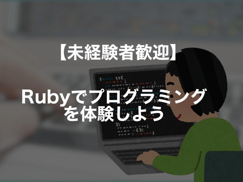 【未経験者歓迎】Rubyでプログラミングを体験しようの画像