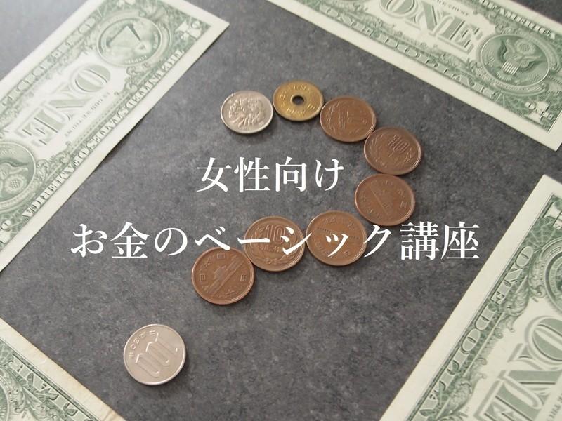 貯められる自分になる「お金」の基本のキの画像