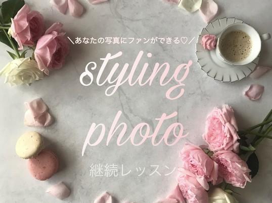 あなたの写真にファンができる♡スタイリングフォト継続講座の画像