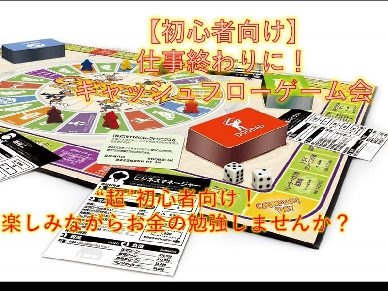 【初心者歓迎!】資産を作ろう!キャッシュフローゲーム会の画像