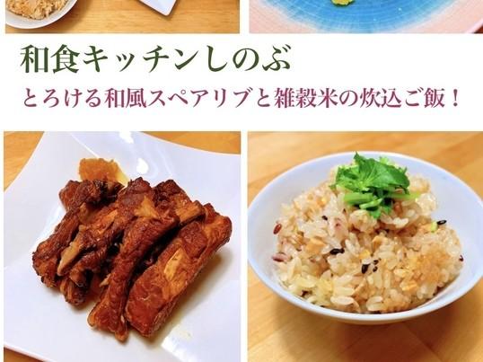とろけるスペアリブとヘルシーな雑穀米の炊込ご飯など5品作ります!の画像