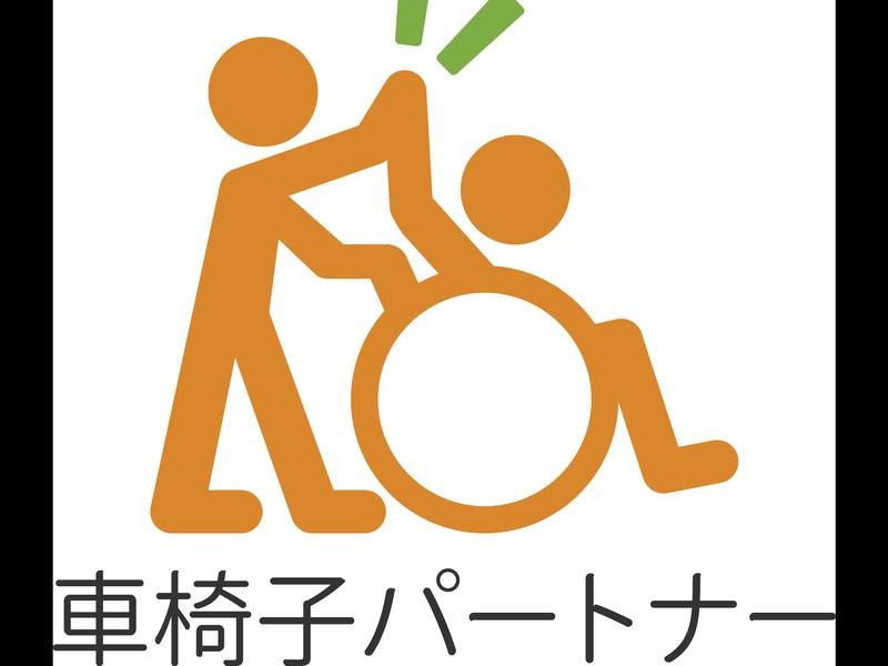 あなたの幸福資産を育てる「車椅子パートナー初級」育成講座の画像