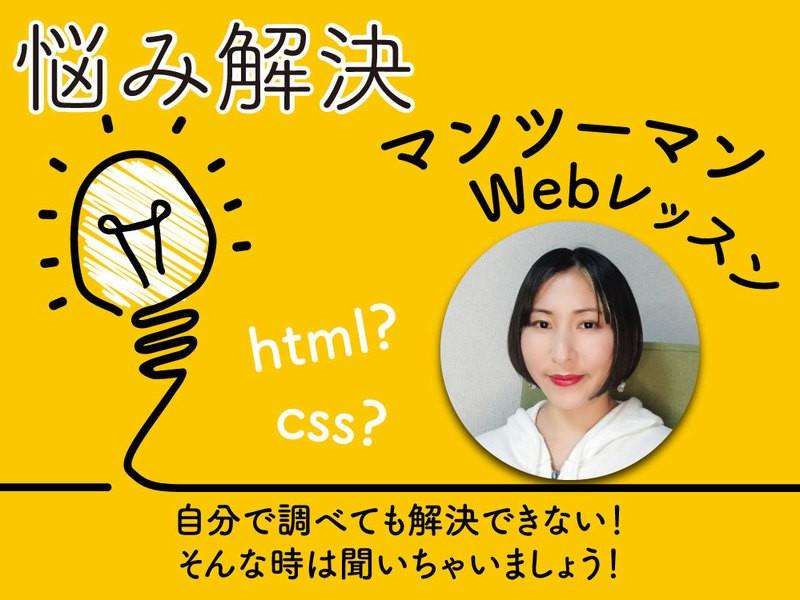 開催リクエスト受付中!マンツーマンWeb講座 html, cssの画像