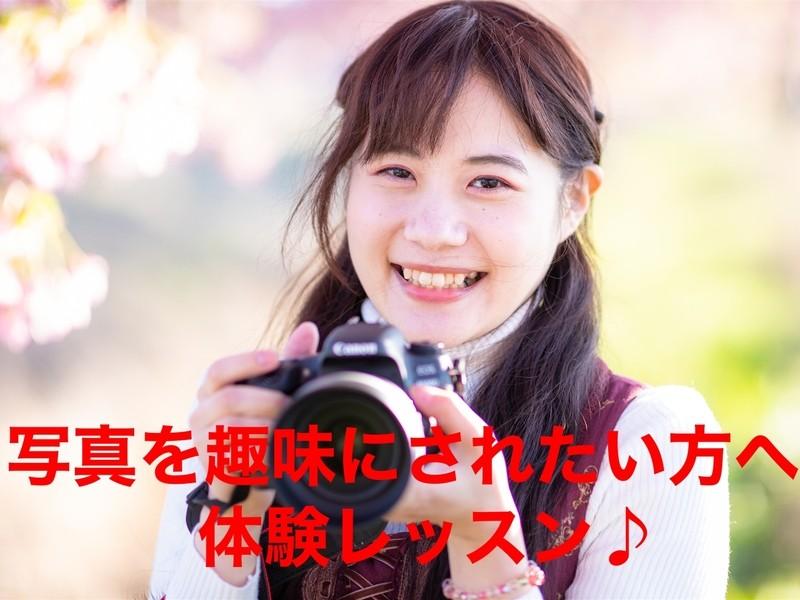 【本八幡駅 徒歩2分】写真を趣味にされたい方へ!体験レッスン♪の画像