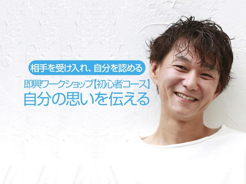 【神戸】相手を受け入れ、自分を認める!即興ワークショップ【初心者】の画像