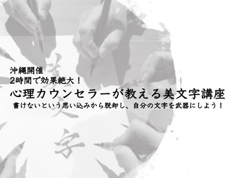 【沖縄開催】2時間で効果絶大!心理カウンセラーが教える美文字講座の画像