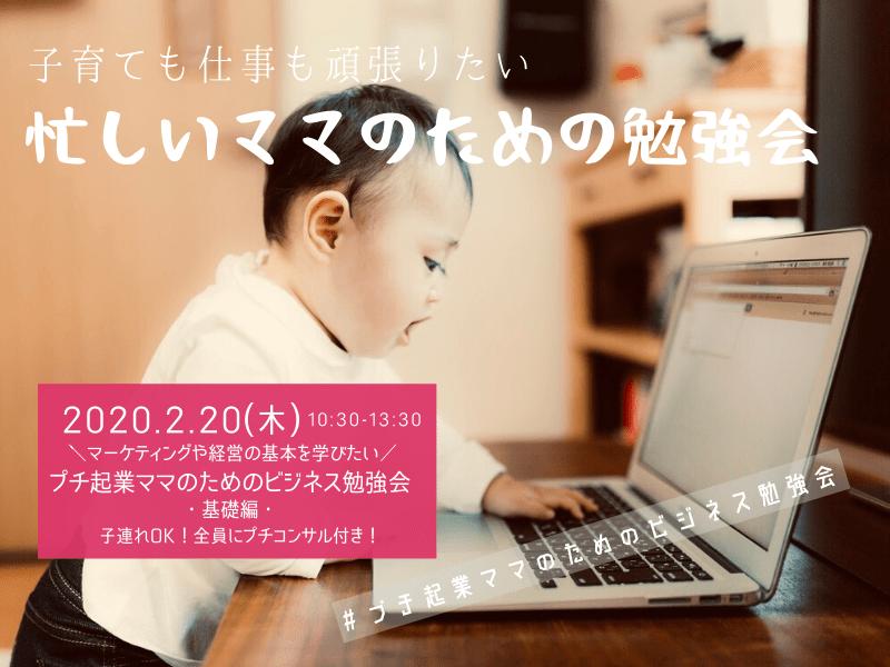 【特別価格】プチ起業ママのためのビジネス勉強会〜基礎編・子連れOKの画像
