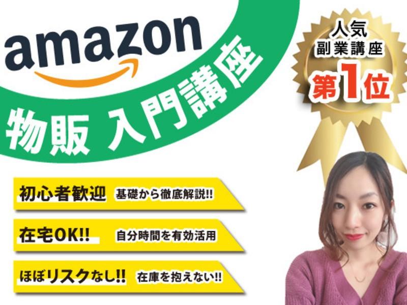 Amazon物販の始め方☆☆最短で月収20万円を稼ぐ秘訣とは?の画像