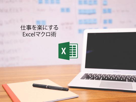 【大阪】ここから始める!実務で活かすExcelマクロを1日で学ぶの画像