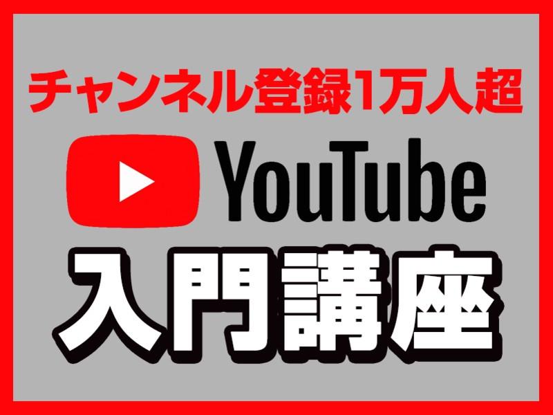 【初級】iPhoneで簡単にYouTube開設しよう!動画制作講座の画像