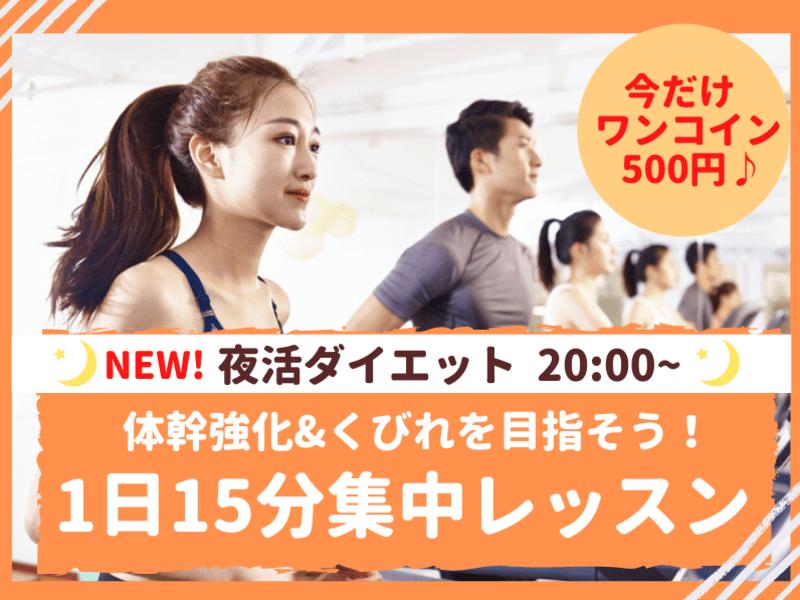【オンライン】夜活15分集中レッスン!自宅で体幹強化&ダイエット!の画像