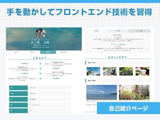 【豪華9時間】HTML5&CSS3&JS入門1日ブートキャンプ☆