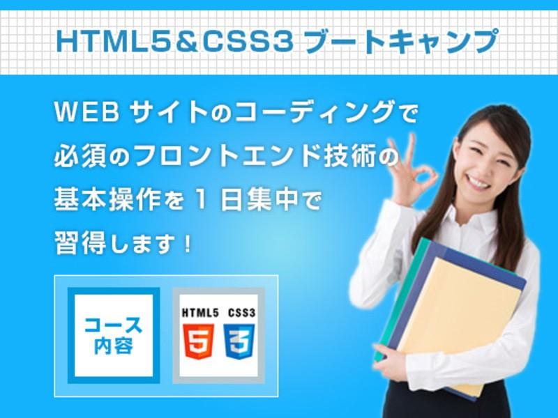 【オンライン講座】HTML5&CSS3入門ブートキャンプ☆の画像