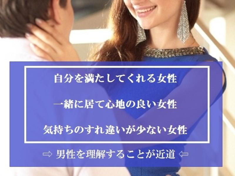 婚活/ゴールは居心地の良い女性②◇男性心理に響かせる話し方・接し方の画像