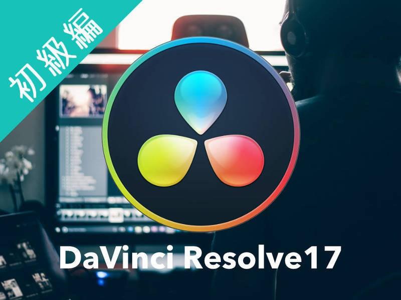 【個人レッスン】DaVinci Resolveで動画編集 初級編の画像