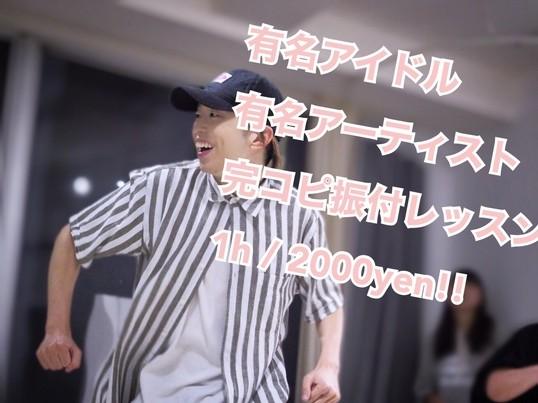 【完コピ!】有名アイドル・アーティスト完コピダンスレッスンの画像