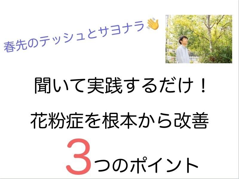 【オンライン開催】実践するだけで花粉症が根本から改善する3つのことの画像