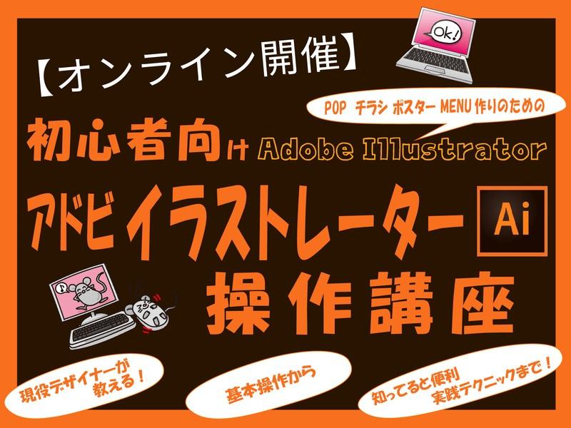 【オンライン開催】POP、チラシやポスター作りイラストレーター講座の画像