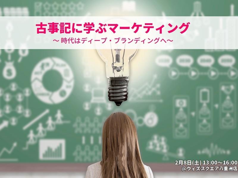 2/8(土)13:00『古事記に学ぶマーケティング』の画像