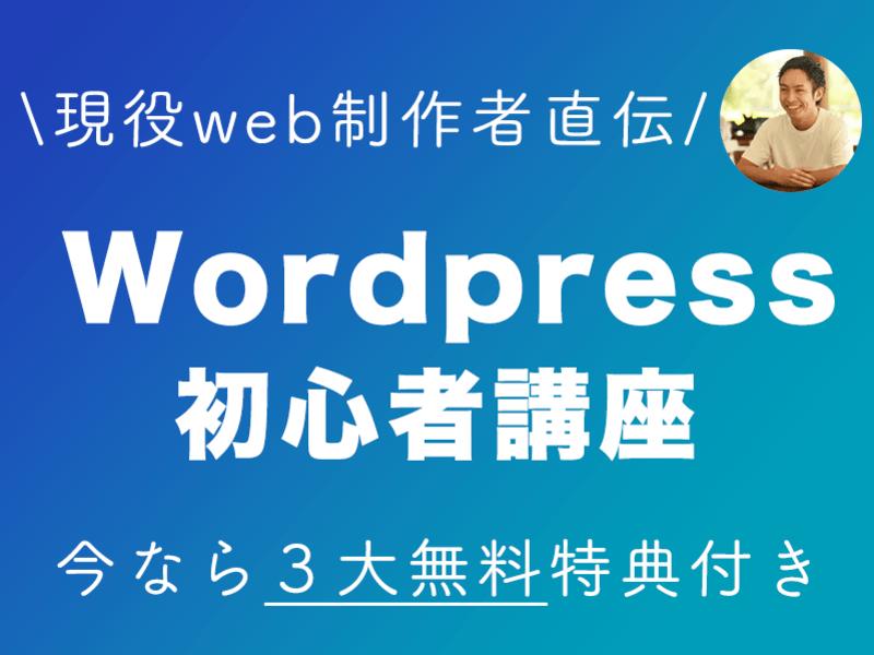 【初心者】5時間集中!集客できるwordpressサイトの作り方の画像