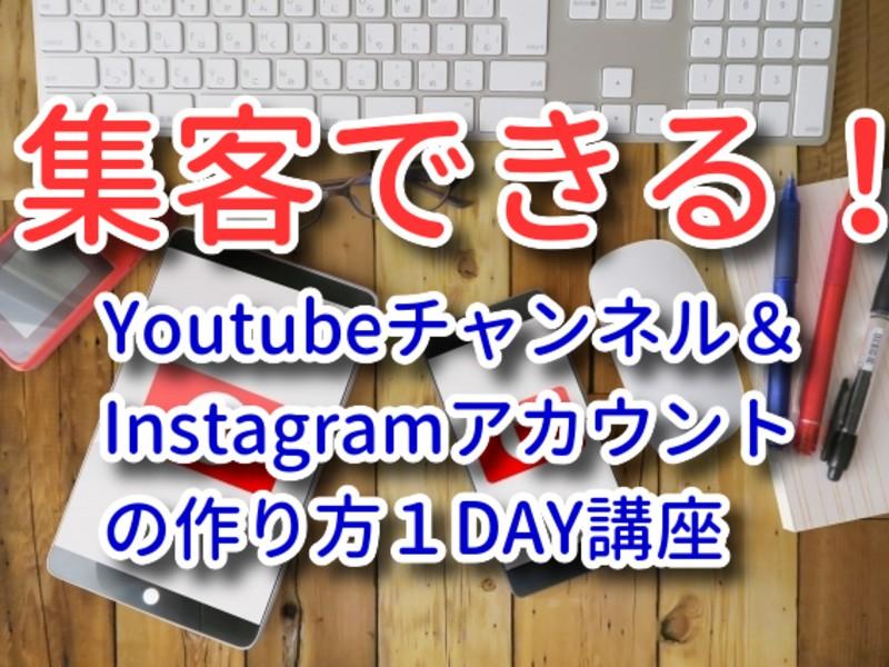 集客できるYoutube&Instagramの作り方1DAY講座の画像