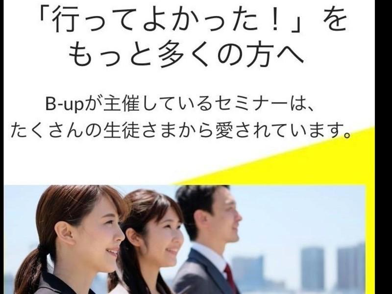 【オンライン】営業が得意です!無理なく販売できる働き方の画像