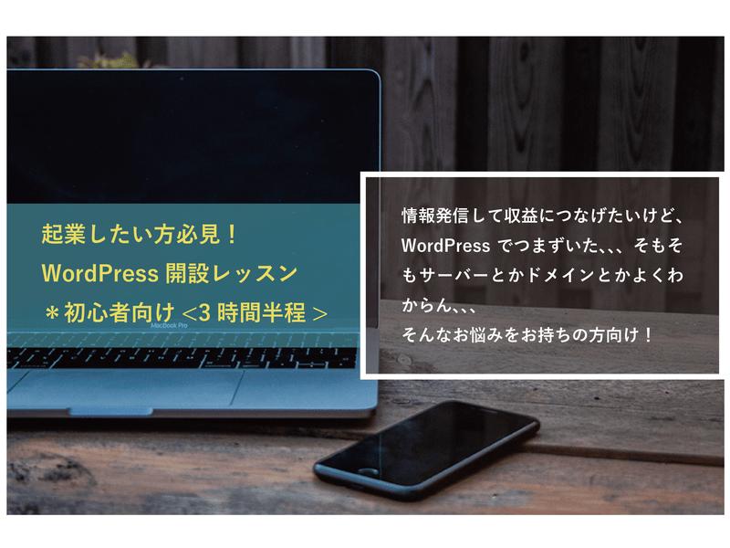 起業したい方必見!WordPress開設レッスン *初心者向けの画像