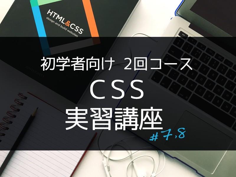 しっかり学ぶCSS基礎#7,8★レスポンシブデザイン設計と実装の画像