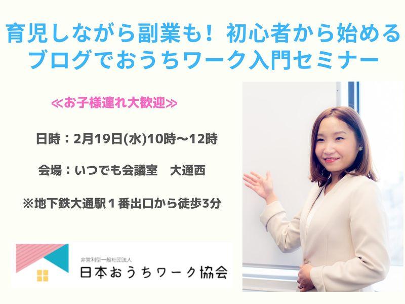 【札幌子連れ可】初心者から始めるブログでおうちワーク入門セミナーの画像