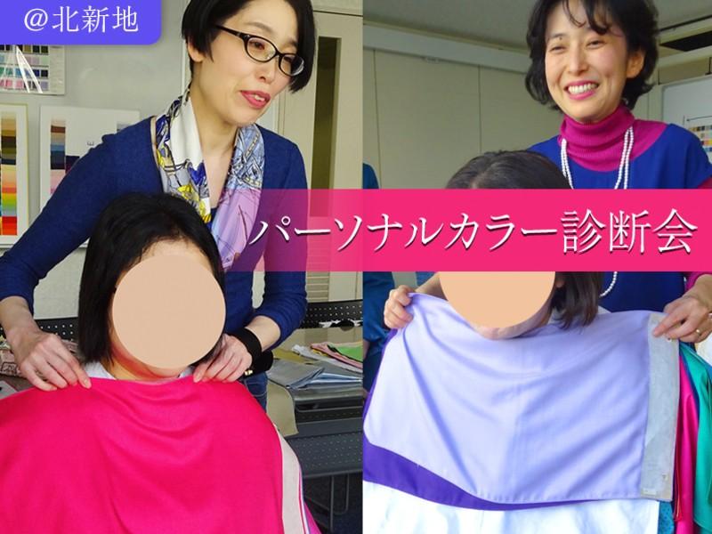 パーソナルカラー診断会@大阪の画像