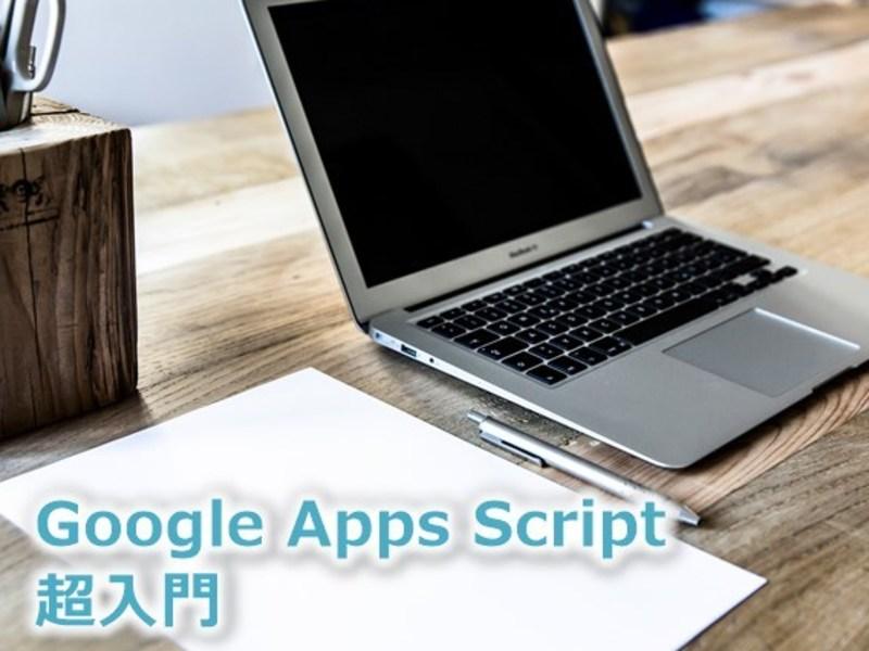 Google Apps Script【超入門】の画像