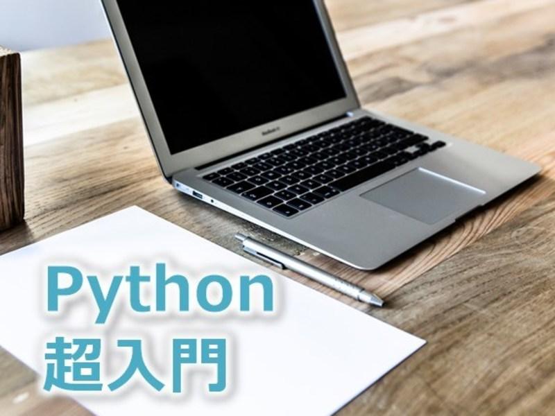 Python【超入門】の画像
