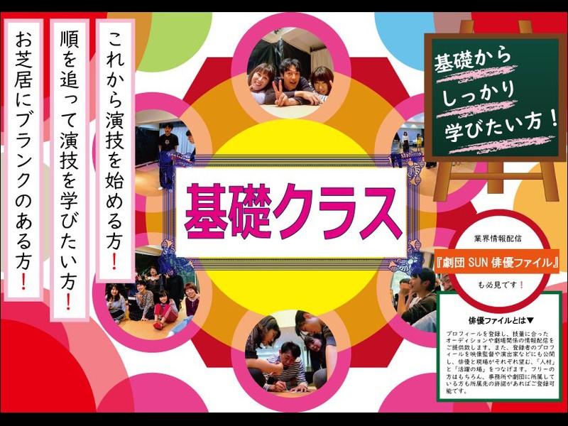 7月スタート!劇団SUNの演技・演劇ワークショップ『基礎クラス』の画像