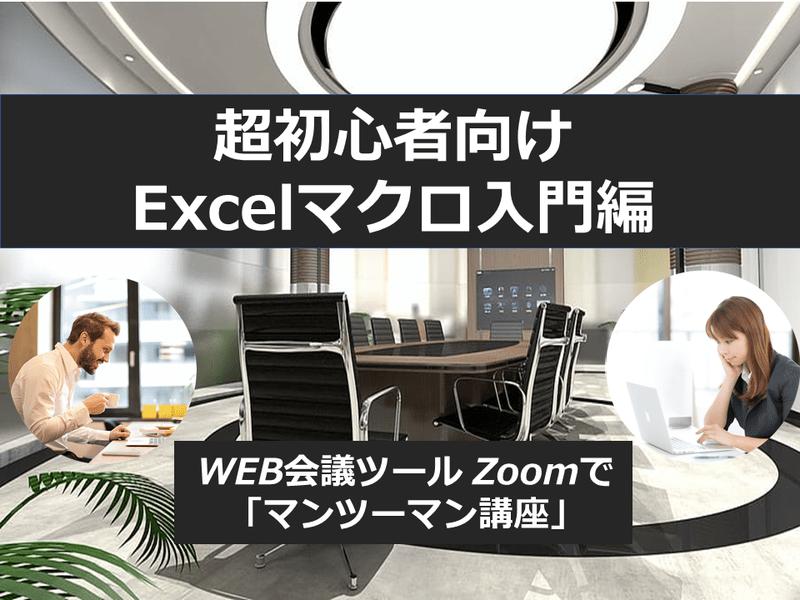 【超初心者向け】初めてのExcelマクロ/ExcelVBA入門講座の画像