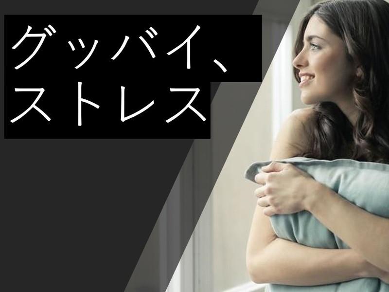 オンライン◎カフェの値段で♪ストレスマネジメントの研究と実践ワークの画像