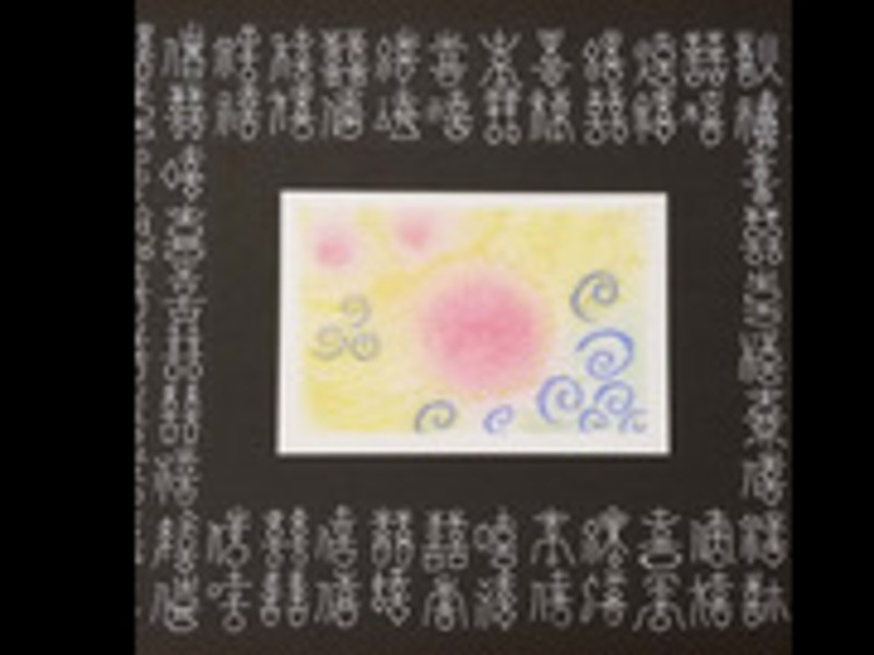 【喜びアート】  自分の中の喜びを表す百喜図×ソウルダイブアートの画像