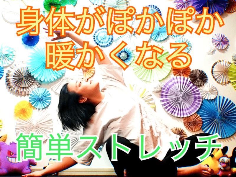 【オンライン開催】1日の疲れをリセット!自律神経調整型ストレッチの画像