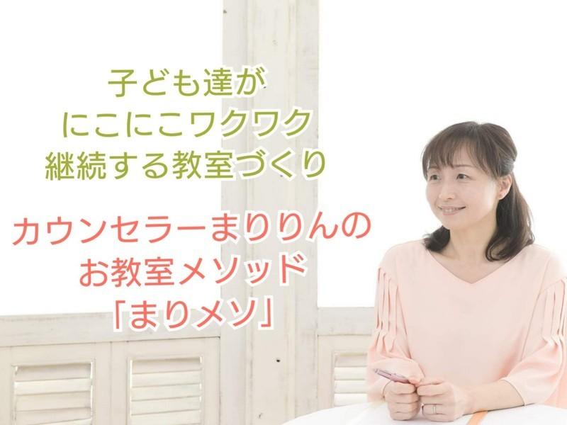 「子どものやる気アップと保護者対応」ワークショップ@上野の画像