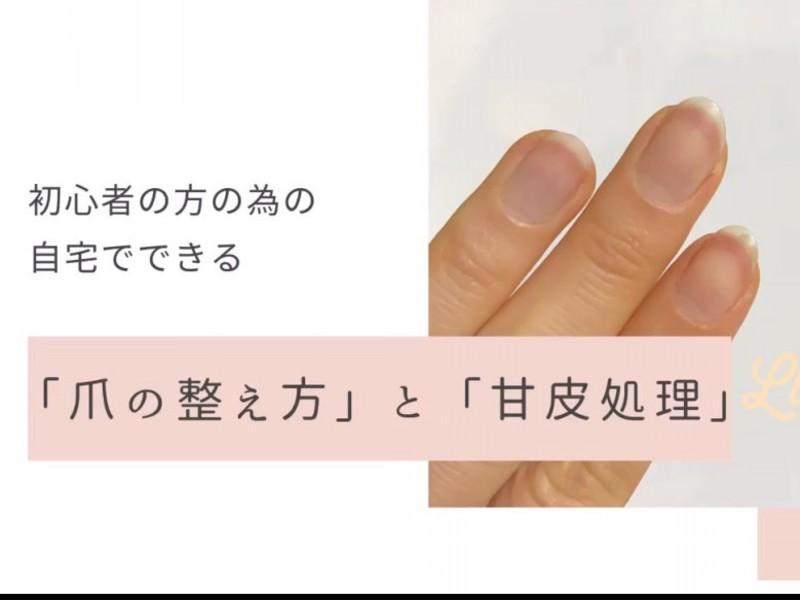 2/10㈫すっぴん爪に自信がない「爪切りを使わない美爪のルール」の画像