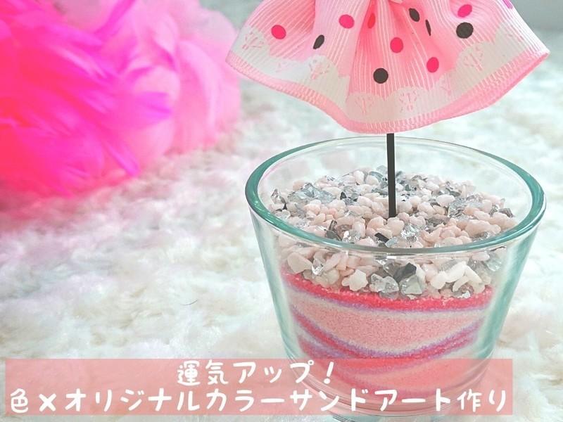 運気アップ! 色×砂💛オリジナルカラーサンドアート作り     の画像