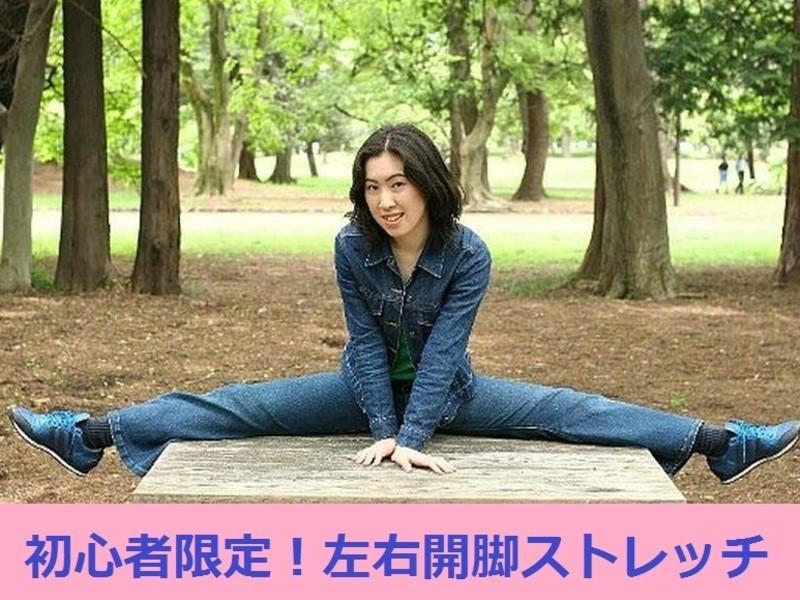 世界一受けたい!左右開脚(横開脚)ストレッチを柔らかくする方法大阪の画像