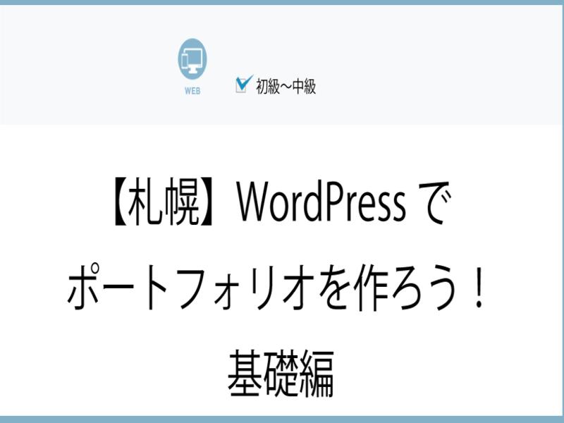 【札幌】WordPress初級~基本操作を覚えて作品サイトをつくるの画像