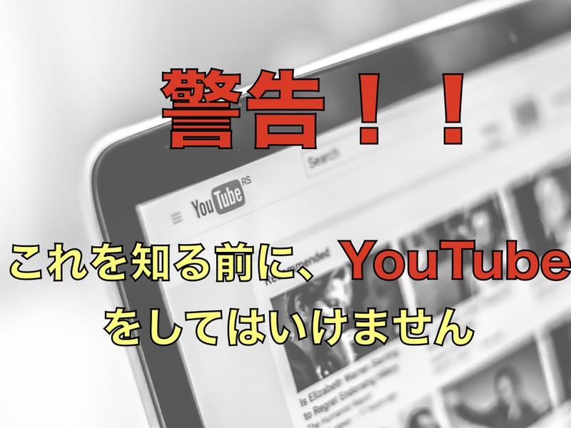YouTubeにあげるネタが困らなくなる勉強会の画像