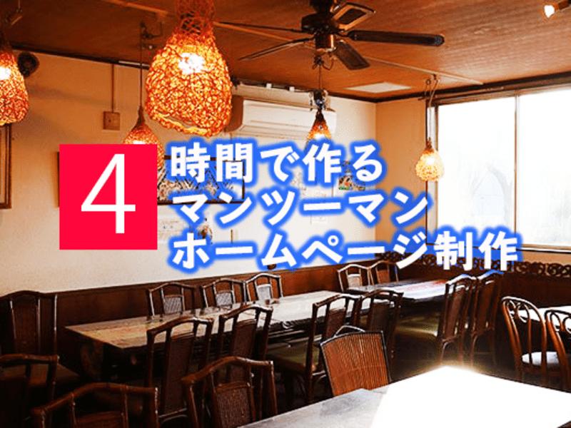 オンライン★4時間で作る Wordpressホームページ制作の画像