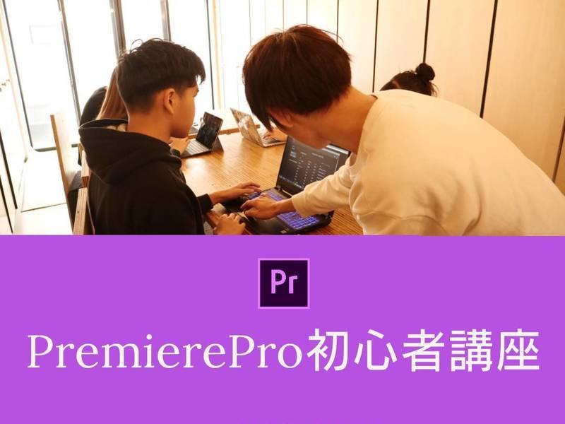 『マンツーマン』動画編集初心者講座【Premiere Pro】の画像